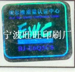 激光標簽印刷認準寧波防偽標簽廠