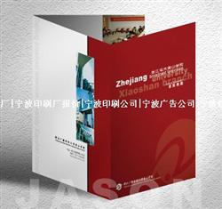 宁波印刷厂 宁波样本印刷厂 宁波画册印刷厂 宁波宣传册印刷厂 宁波说明书印刷厂