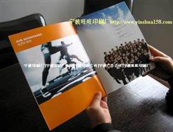 宁波镇海印刷厂-镇海印刷公司-画册印刷-不干胶标签印刷-旺旺印刷厂
