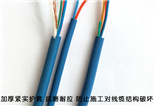 MHYVRP屏蔽信号电缆=厂家