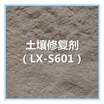 土壤修复剂 LX-S601