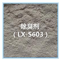 除臭剂 LX-S603