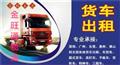 深圳宝安公明沙井到广西9米6高栏车出租+往返
