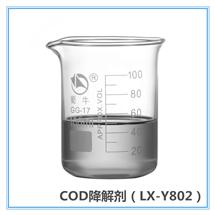 COD降解剂 LX-Y802
