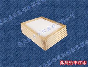 丝网印刷晒版