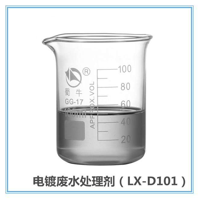 电镀废水处理剂 LX-D101