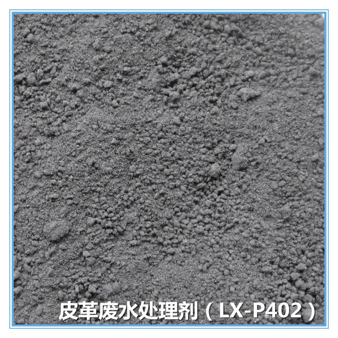 皮革废水处理剂 LX-P402