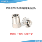不锈钢PCF内螺纹气管快插直通接头PCF10-02