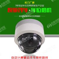 车位检测器摄像机停车场视频车位引导系统探测器摄反向寻车找车机