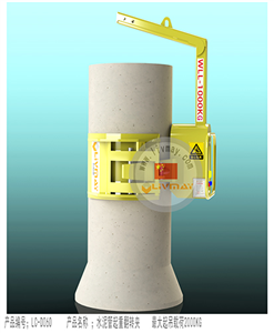 Cement pipe lifting turnover clamp