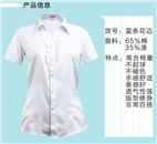 衬衫0088顺德制服、厂服