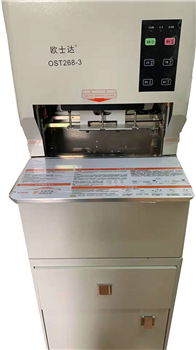 欧士达OST268三孔同步全自动穿线式档案装订机