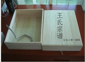 廣州家譜包裝盒設計印刷