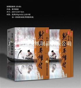 广州专业精装书外包装加工订做,精装书包装盒印刷厂家