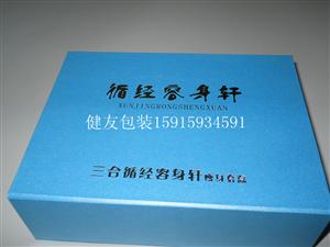 特種紙燙金包裝盒,廣州手工盒加工廠,廣州硬紙盒定做
