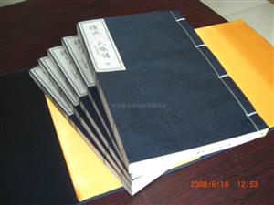 廣東族譜印刷家譜訂做古籍書裝訂廠