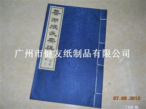 廣東家譜印刷廠印刷裝訂線裝家譜書