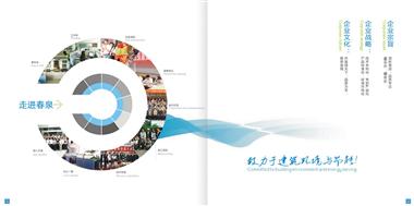 企業形象宣傳畫冊印刷