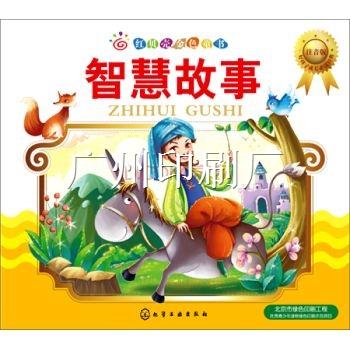 广州专业儿童书籍印刷童书绘本印刷厂