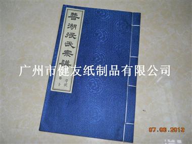 广东家谱印刷厂印刷装订线装家谱书