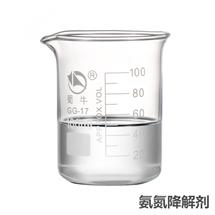 氨氮降解剂 LX-N502