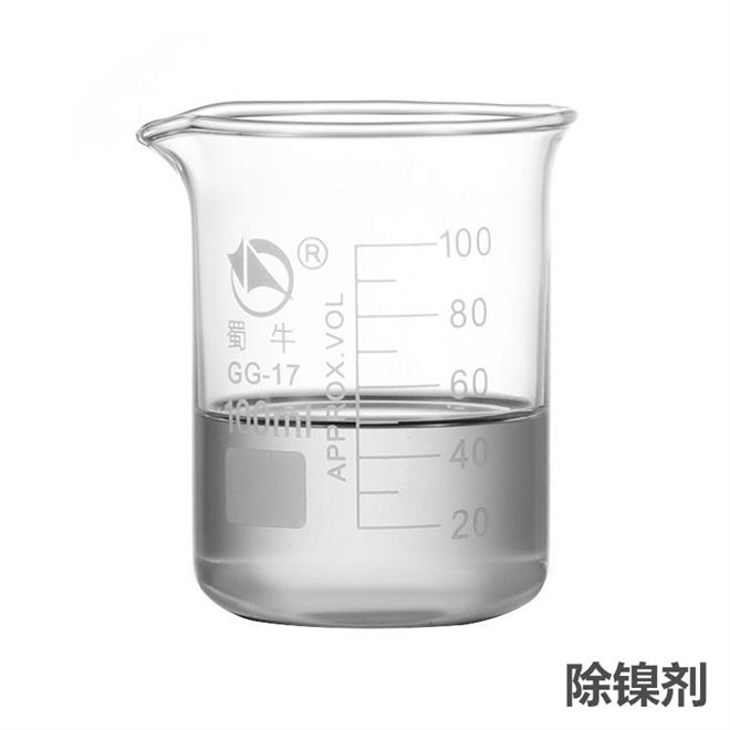 除镍剂 LX-D102