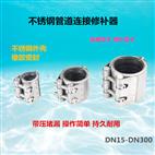 【新骄】RCH-S不锈钢单卡式管道修补器RCH-L