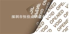 半转移防伪VOID 标签