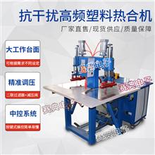 專業 5kw高周波塑膠焊接機,pvc塑料袋高頻熱合切邊機
