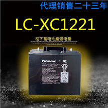 松下蓄电池12V21AH