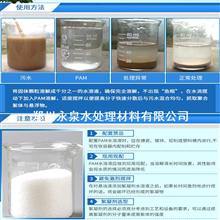 污水处理剂PAM