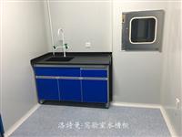 实验室水槽柜