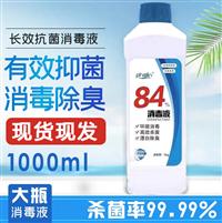 84消毒液杀菌除菌漂白水剂衣物消毒水