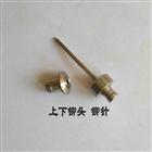 全自动胶管装订机热铆头 铆针 烫头NB-200