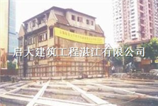 平移建筑物加固与修补