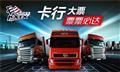 货车往返出租深圳龙华公明石岩到山西省17米5平板回头车调派