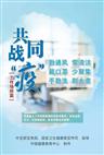 广州疫情防控海报