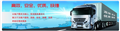 (返程车)东莞凤岗到广西柳州9米6高栏13米5平板货车出租