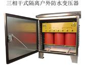三相干式隔离户外防水变压器