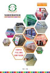 赛图产品画册