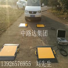 公路超限檢測專用便攜式稱重儀