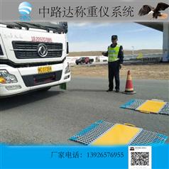 路政交警专用便携式汽车衡