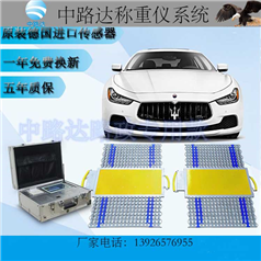 提供奔馳汽車公司便攜式汽車稱重儀移動式地磅