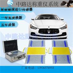 提供廣汽汽車公司便攜式汽車稱重儀移動式地磅
