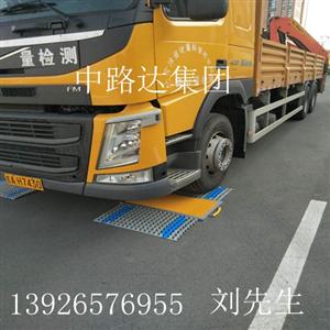 路政固定式車輛便攜式稱重儀