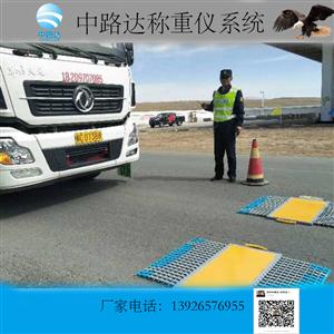 路政交警專用便攜式汽車衡