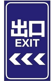 道路禁停標牌,限速標示牌,行人標牌,限重標牌,中路達制造