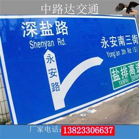 道路指示標牌交通設施