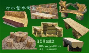 仿木桌櫈价格佳木斯景观雕塑承接