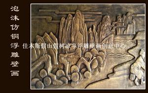 佳木斯鸡西泡沫浮雕壁画